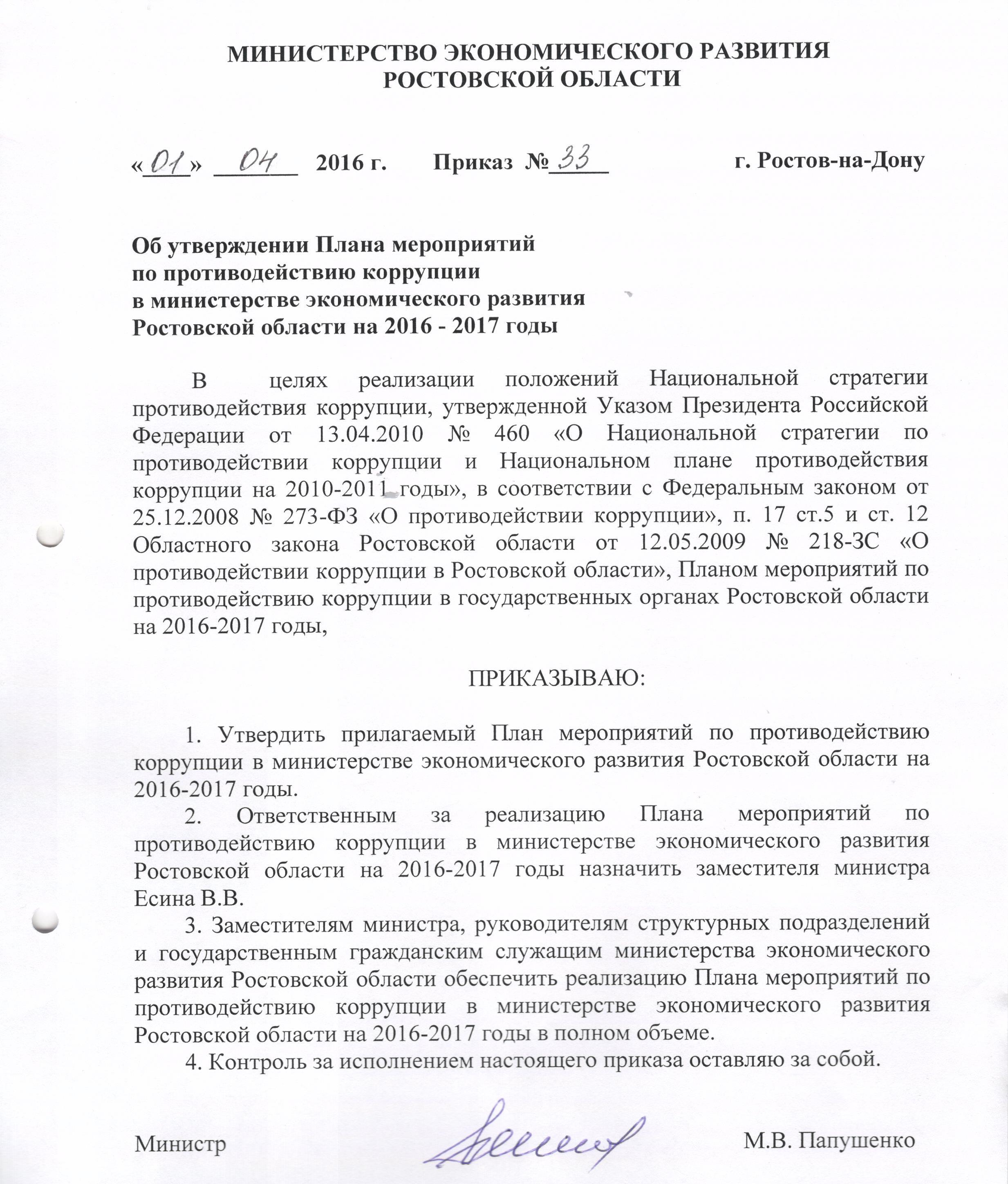 справка о доходах государственного служащего бланк 2013